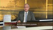 """""""Документите"""" с Антон Тодоров - 24.10.2020 (част 2)"""