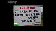 Разплакващ Смях - Това Е България