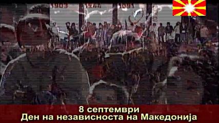 8 септември 1991 година - Денят на независимостта на Република Македония