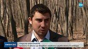 СРЕЩУ СЕЧТА В ПАРКОВЕТЕ: ВМРО иска затвор за нарушителите