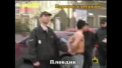 Роми Изнудват Хора Като Им Искат Пари За Паркирани Коли В Пловдив Господари На Ефира 1.05.09