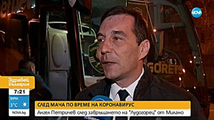 Ангел Петричев пред NOVA: Горд съм с нашите футболисти
