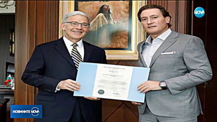 Кирил Домусчиев стана почетен гражданин на Небраска