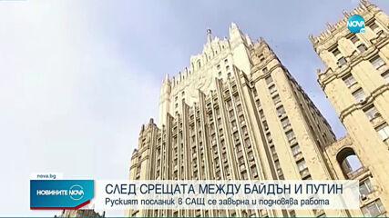 Руският посланик в САЩ подновява работа