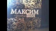 Maksim Shen - Buzlar Kaimakcha