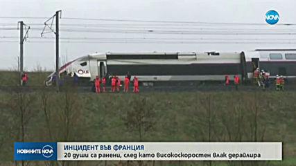 Бърз влак дерайлира във Франция, десетки са ранени