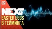 NEXTTV 031: Easter Eggs в Гейминга