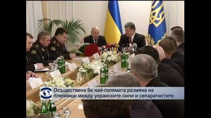 Контактната група за Украйна договори размяна на пленници