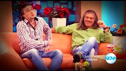 Маги и Джуди Халваджиян - Двама братя и арменската ябълка - Комбина, Събота, 28.03.2015