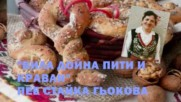 Стайка Гьокова - Вила Дойна Пити И Краваи