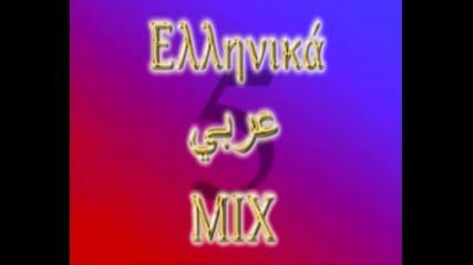 Greek - Arabic Mix 5