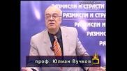 Проф. Вучков