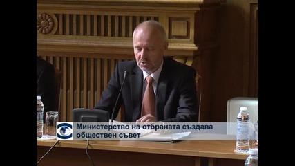 Министерството на отбраната създава обществен съвет