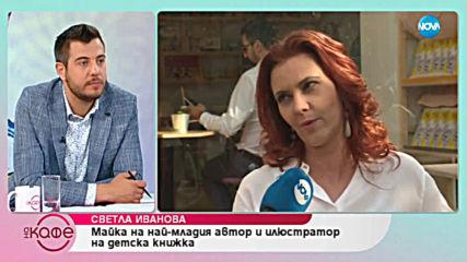 """Светла Иванова: """"Трябва ли първолаци да могат да четат и пишат?"""" - """"На кафе"""" (12.07.2019)"""