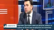 Международните партньори виждат успехите на България през последните години