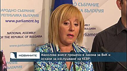 Манолова внесе промени в Закона за ВиК и искане за изслушване на КЕВР
