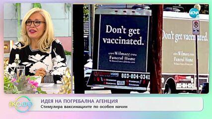 """Погребална агенция стимулира ваксинациите по особен начин - """"На кафе"""" (24.09.2021)"""