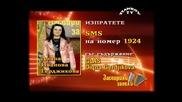 Дияна Герджикова - Елхово