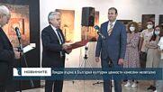 Лондон върна в България културни ценности изнесени нелегално