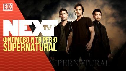 NEXTTV 030: Филмово и ТВ Ревю: Supernatural