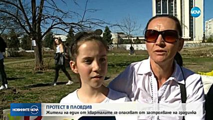 Пловдивчани протестираха срещу застрояването на парк в центъра на града