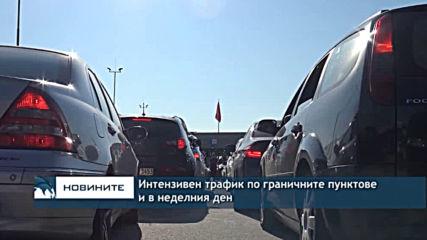 Интензивен трафик по граничните пунктове и в неделния ден