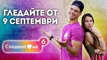 Всеки сам избира края на историята си! ФИНАЛЕН СЕЗОН 6 - от 9 септември във Vbox7!