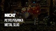 NEXTTV 055: Ретро: Metal Slug