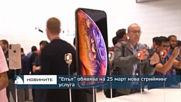 """""""Епъл"""" обявява на 25 март нова телевизионна услуга"""