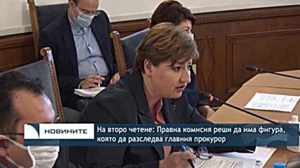На второ четене: Правна комисия реши да има фигура, която да разследва главния прокурор