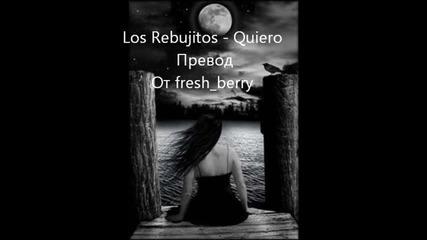 + Превод - Los Rebujitos - Quiero - Искам