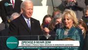 Дрескод в Белия дом: На какво заложиха Джо Байдън и Камала Харис?