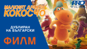 Малкият дракон Кокоско (Coconut The Little Dragon) ПЪЛНОМЕТРАЖЕН ФИЛМ