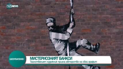 Стрийт художник изрисува графити на затворническа стена