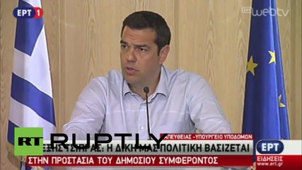 Гърция: Ципрас обави реформите в публичните инвестиции
