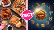 ТЕСТ: Планирай храната си за ден и ще ти кажем коя зодия е перфектният за теб партньор