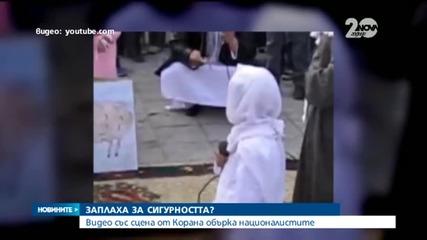 Видео със сцена от Корана обърка националистите - Новините на Нова