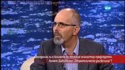 """Скандална ли е книгата на турския министър-председател Ахмет Давутоглу, """" Стратегическа дълбочина""""?"""