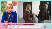"""Алекс Сърчаджиева в """"На кафе"""": Нямам търпение този сезон на """"VIP Brother"""" да започне!"""