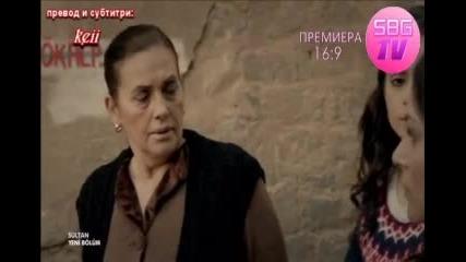 Султан-17 епизод (бълг. субтитри) {16:9}