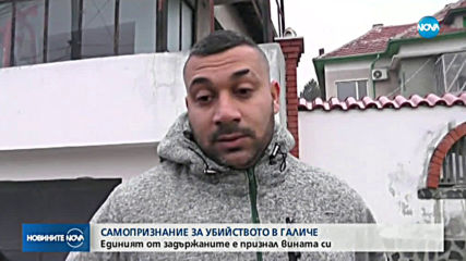 Охранителни камери запечатали последните часове на убитата в Галиче