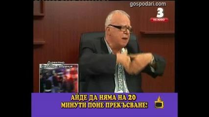 Диков vs. Вучков