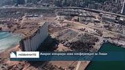 Макрон инициира нова конференция за международна помощ на Ливан