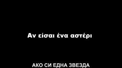 Караоке _ Ако Си Една Звезда _
