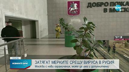 Москва затяга мерките срещу COVID-19 за 4 месеца