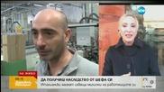 Добрата новина в Италия: Бизнесмен завеща 1,5 млн. евро на служителите си