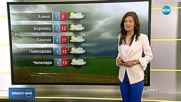 Прогноза за времето (16.05.2019 - сутрешна)