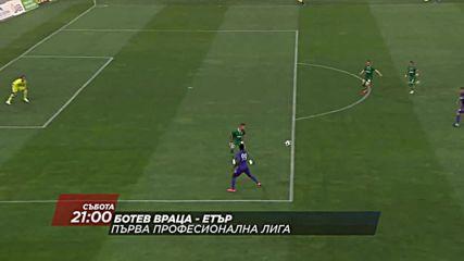 Пловдивско дерби в Първа професионална лига на 18 август по DIEMA SPORT