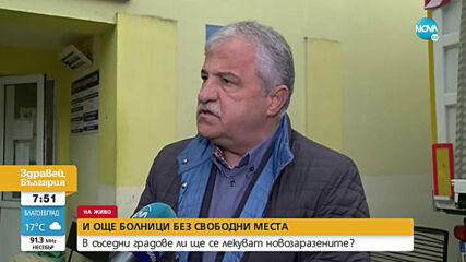 Каква е ситуацията с местата за пациенти с COVID-19 в болниците в Югозападна България?