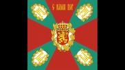 Български военни маршове - Аспаруховият меч